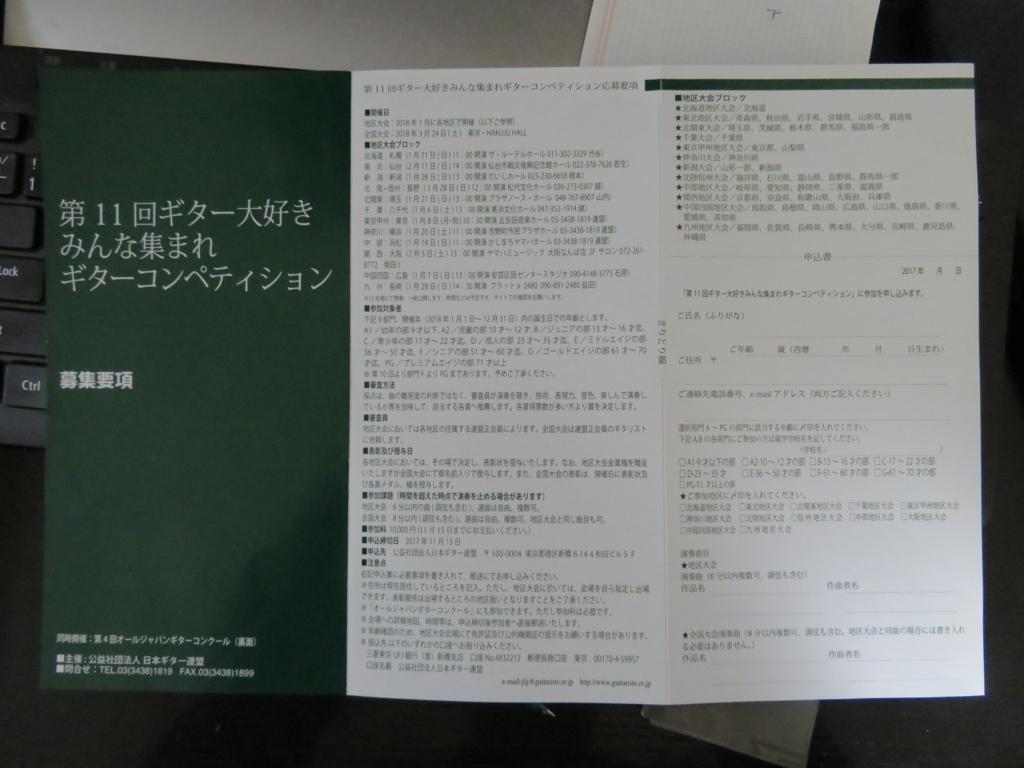 f:id:itsukofumiaki:20171111232145j:plain