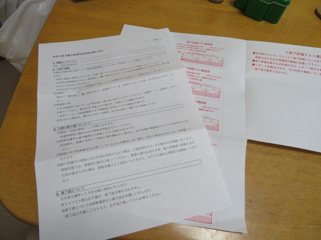 f:id:itsukofumiaki:20171117143749j:plain