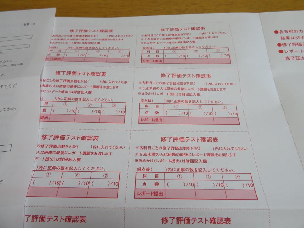 f:id:itsukofumiaki:20171117143828j:plain