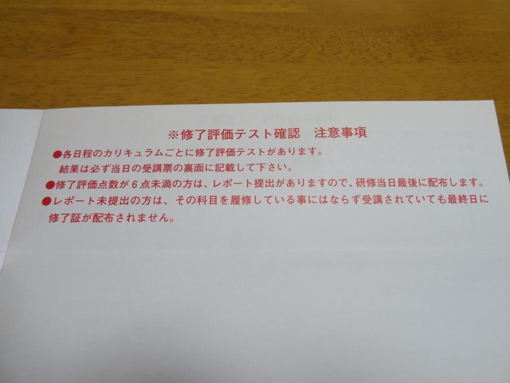 f:id:itsukofumiaki:20171117143937j:plain
