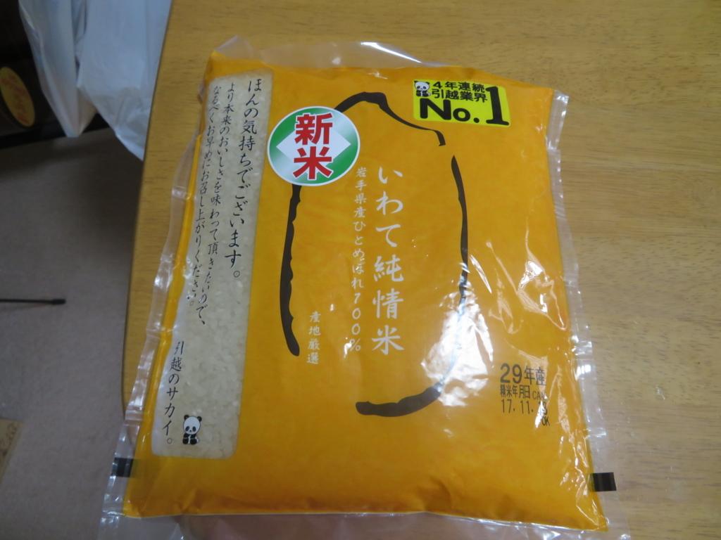 f:id:itsukofumiaki:20171124172042j:plain