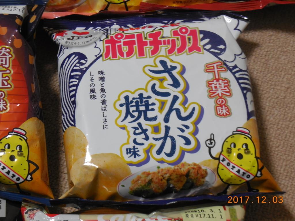 f:id:itsukofumiaki:20171204222414j:plain