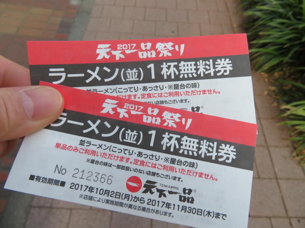 f:id:itsukofumiaki:20171208134036j:plain