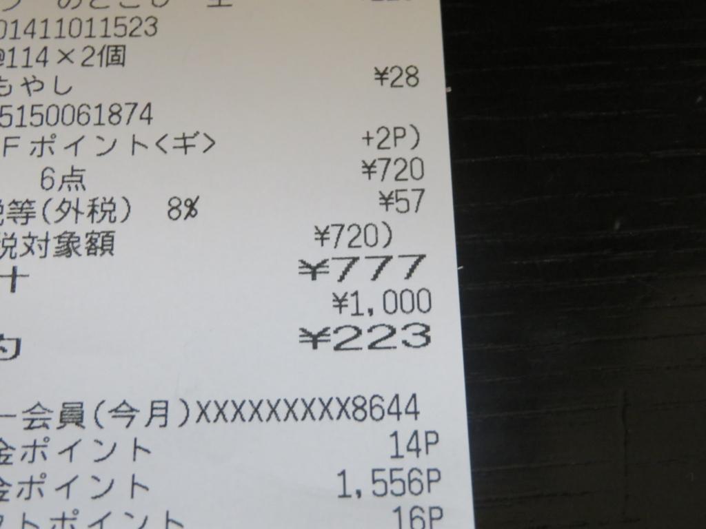 f:id:itsukofumiaki:20171209055617j:plain