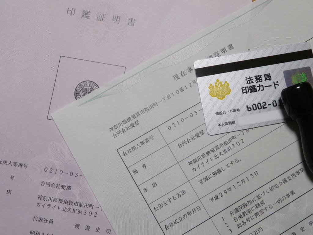 f:id:itsukofumiaki:20171220215235j:plain