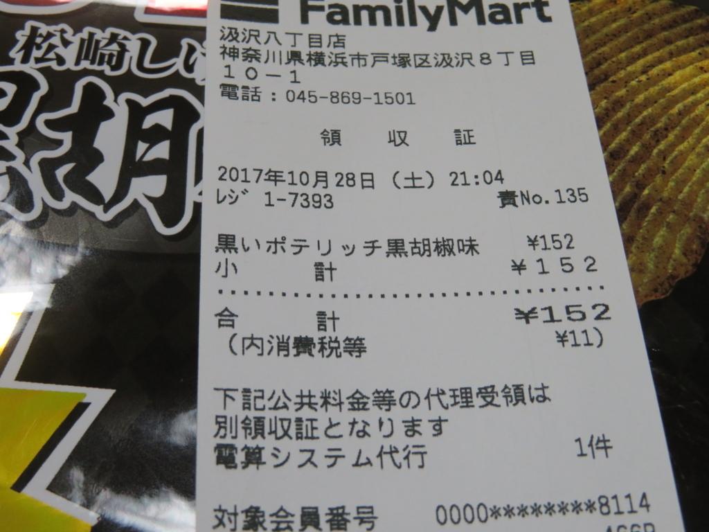 f:id:itsukofumiaki:20171230104548j:plain