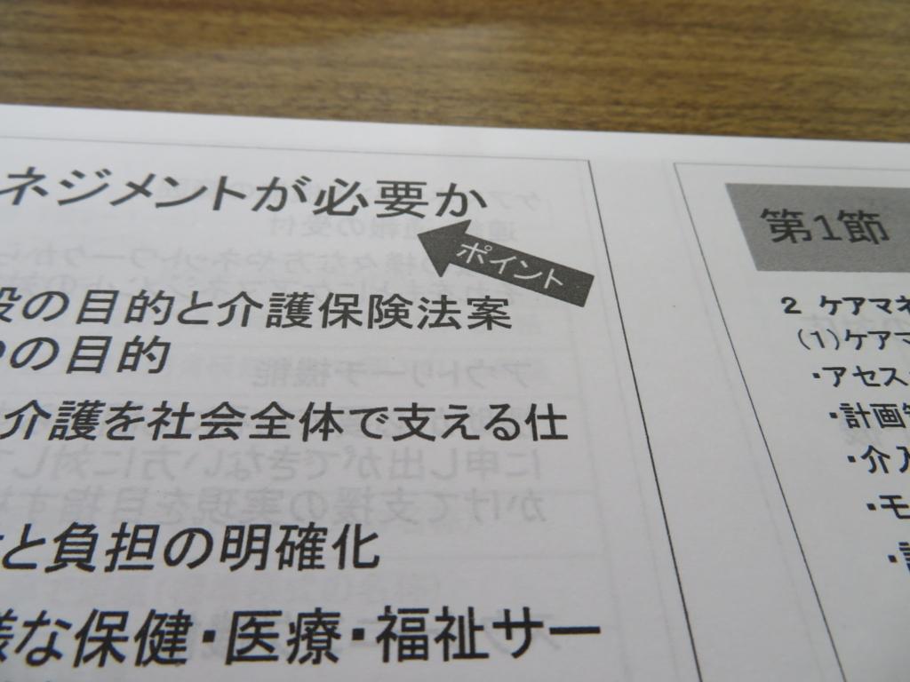 f:id:itsukofumiaki:20180112191415j:plain
