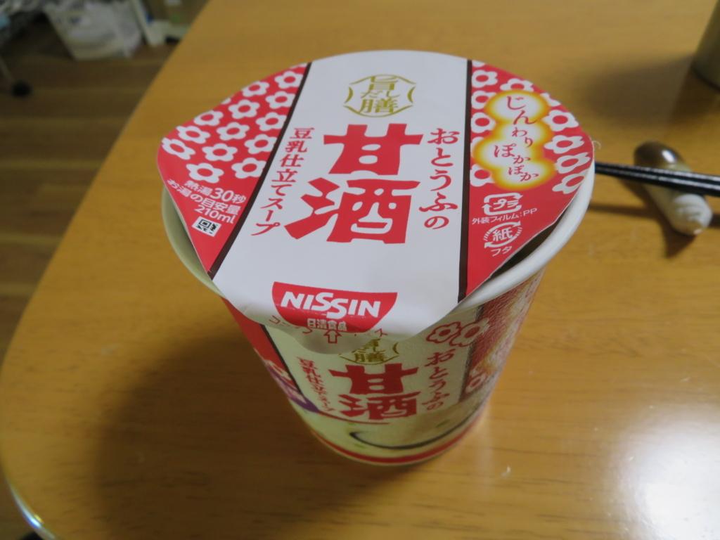 f:id:itsukofumiaki:20180124223138j:plain