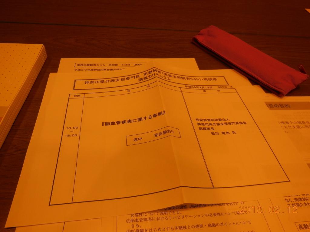 f:id:itsukofumiaki:20180213145717j:plain