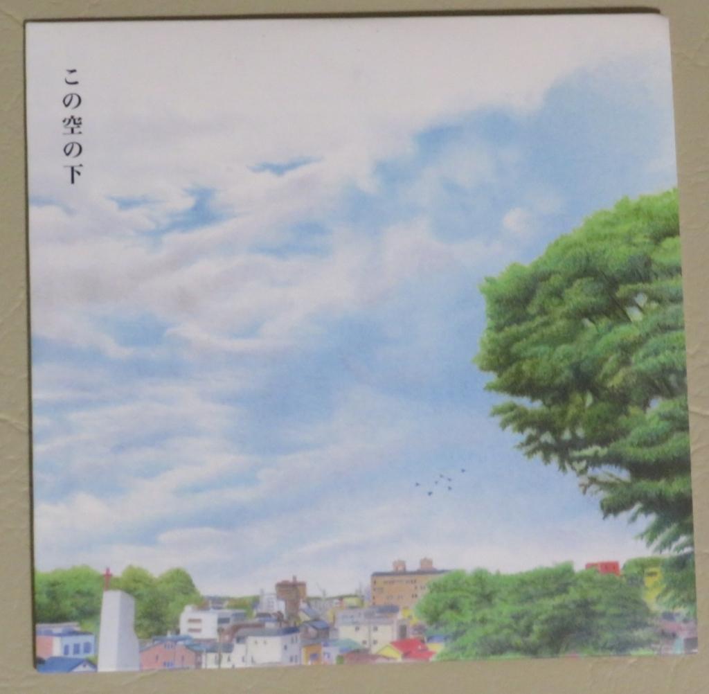f:id:itsukofumiaki:20180225223917j:plain
