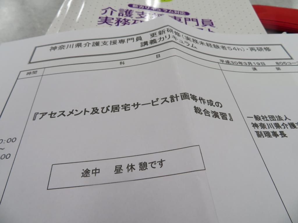 f:id:itsukofumiaki:20180319204600j:plain