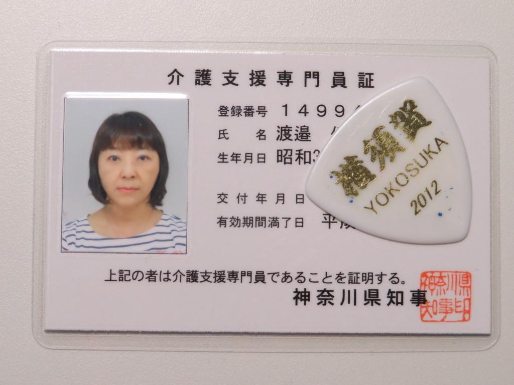 f:id:itsukofumiaki:20180528231825j:plain