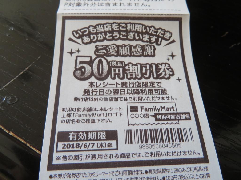 f:id:itsukofumiaki:20180529162917j:plain