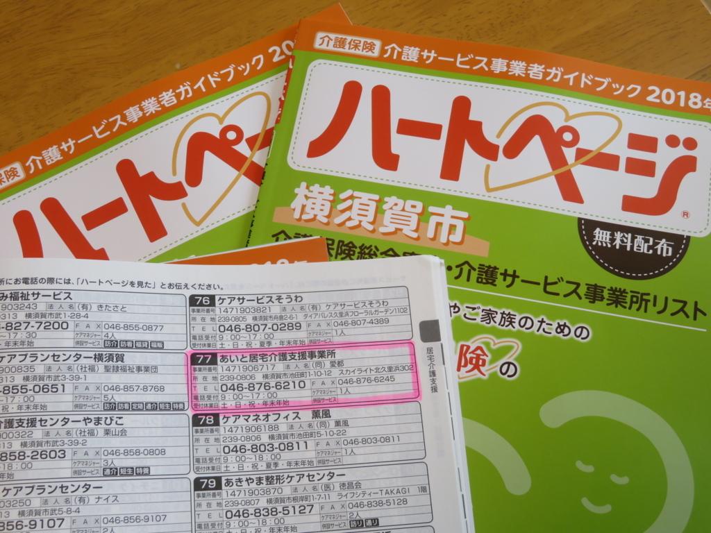 f:id:itsukofumiaki:20180601071422j:plain