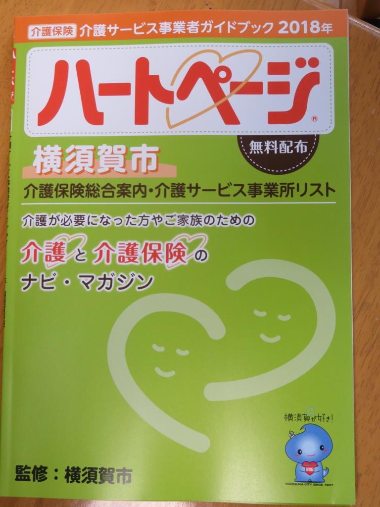 f:id:itsukofumiaki:20180601071940j:plain