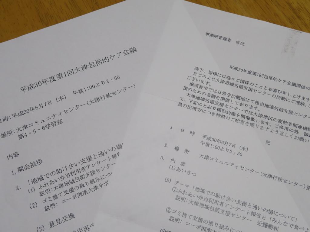 f:id:itsukofumiaki:20180607204516j:plain