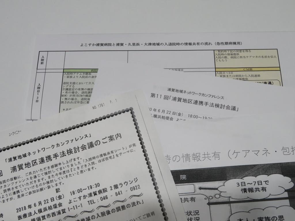 f:id:itsukofumiaki:20180622215830j:plain