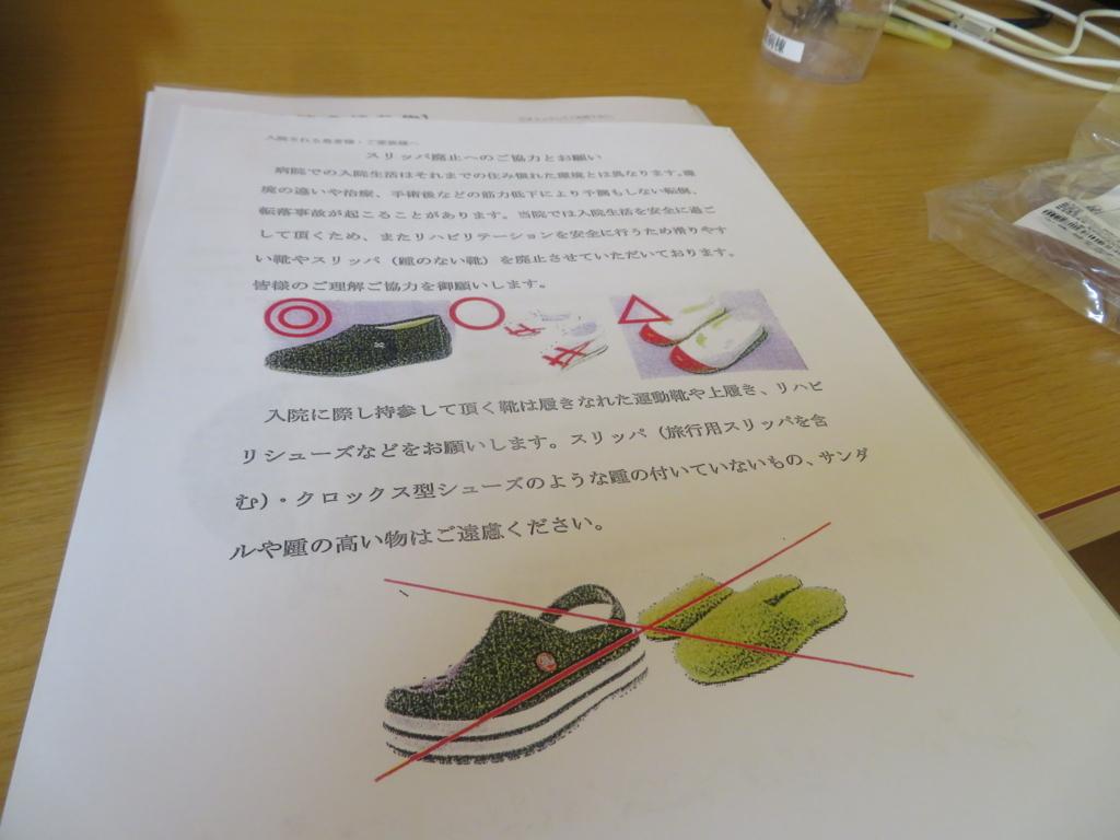 f:id:itsukofumiaki:20180627214726j:plain