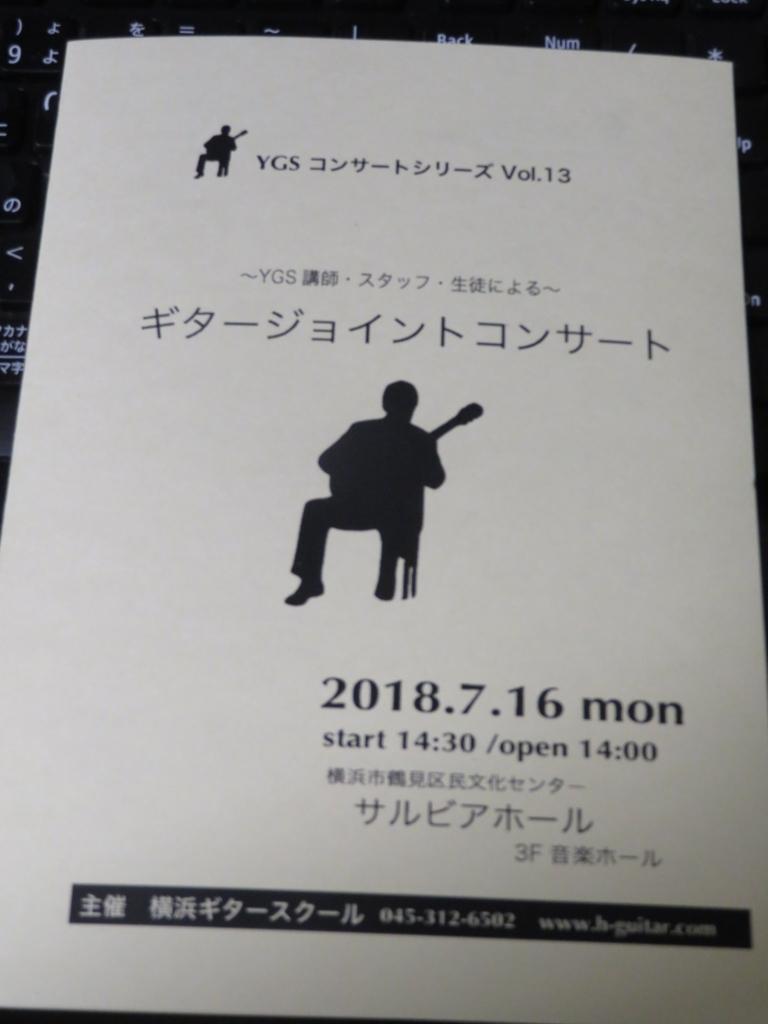 f:id:itsukofumiaki:20180717210701j:plain