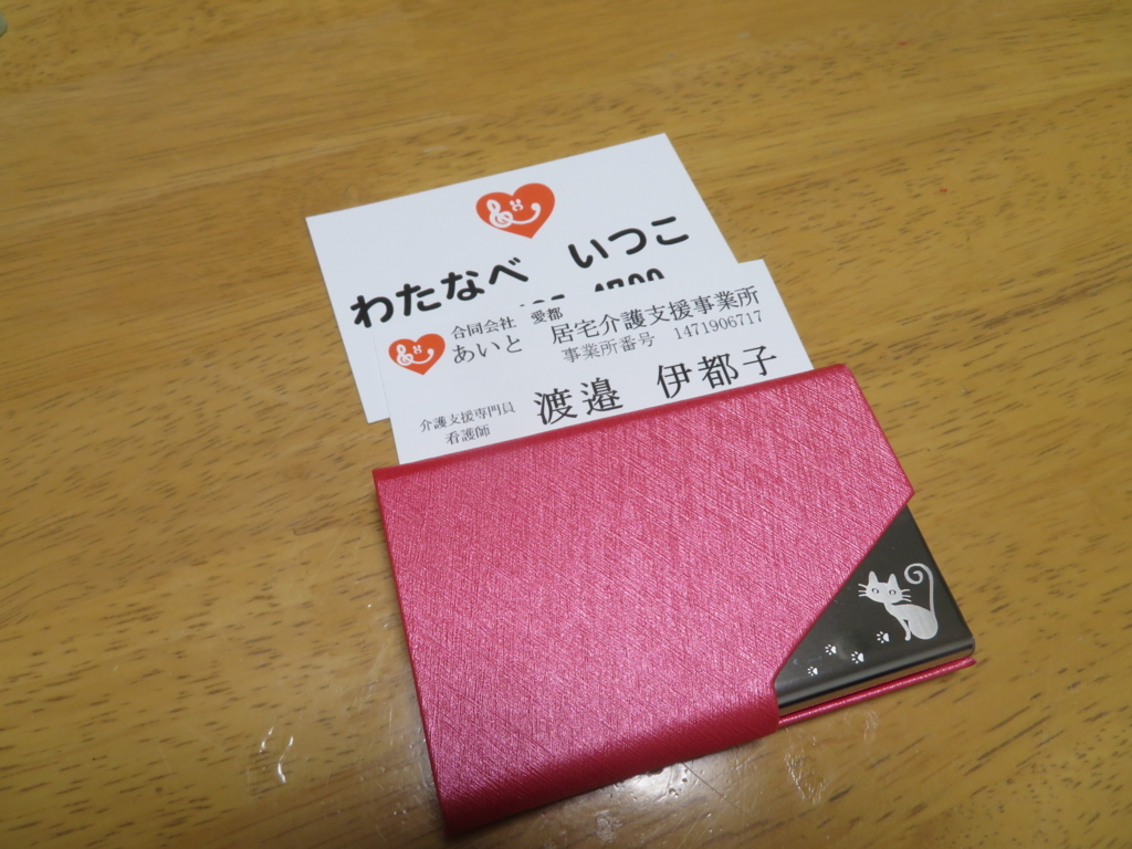 f:id:itsukofumiaki:20180725195011j:plain