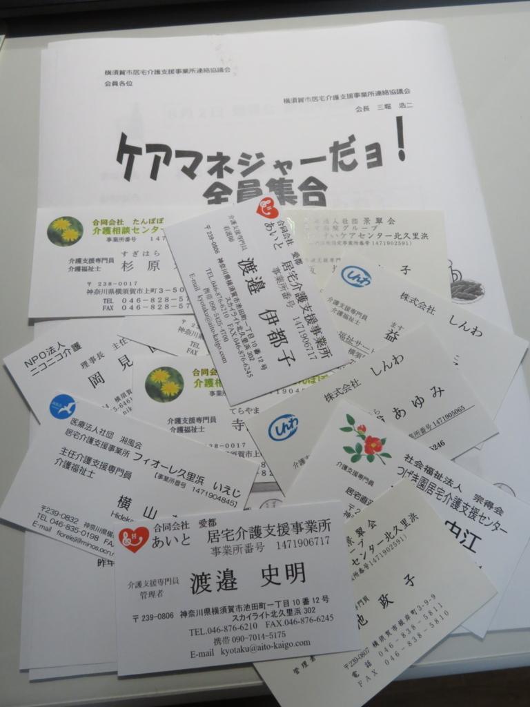 f:id:itsukofumiaki:20180802233019j:plain