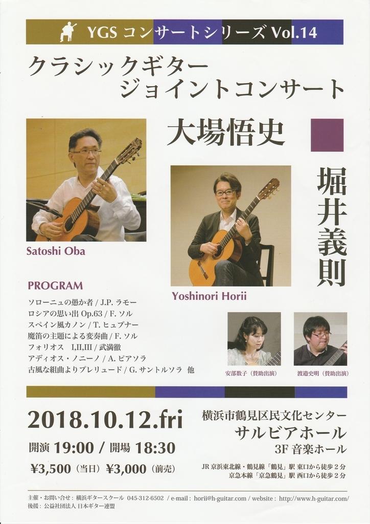 f:id:itsukofumiaki:20181005225707j:plain