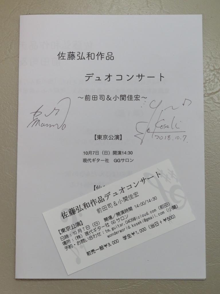 f:id:itsukofumiaki:20181008075126j:plain