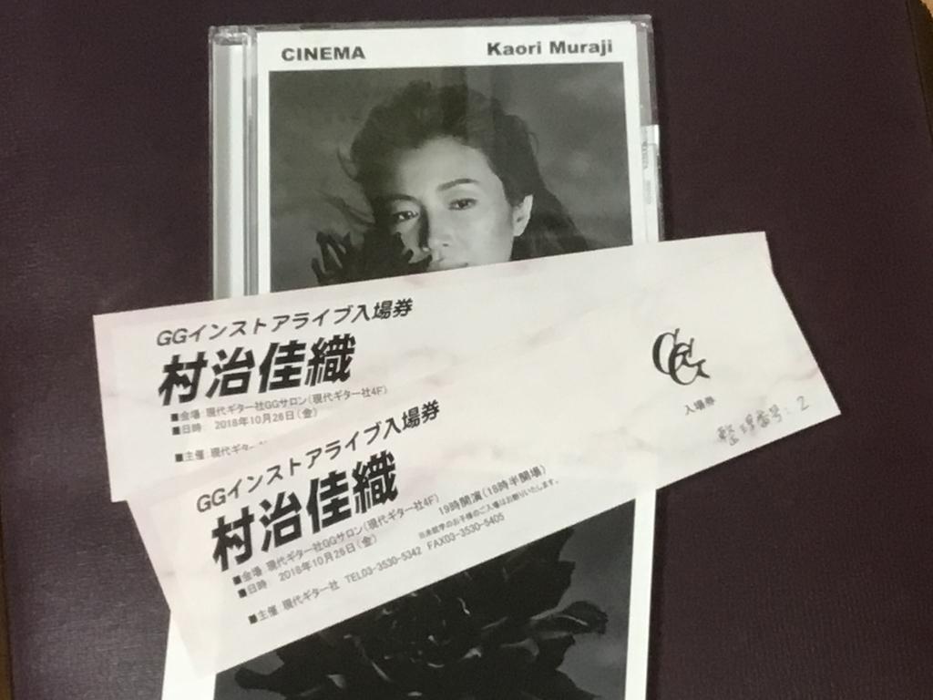 f:id:itsukofumiaki:20181026155812j:plain