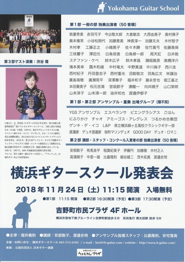 f:id:itsukofumiaki:20181101231129j:plain