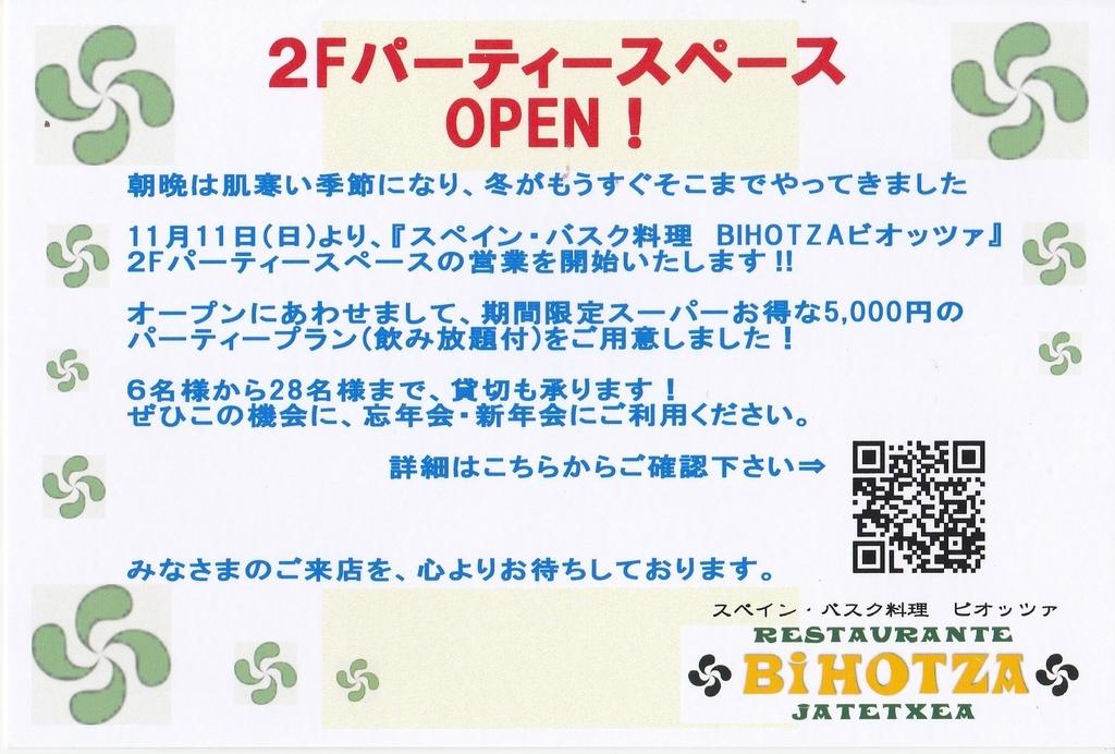 f:id:itsukofumiaki:20181112083737j:plain