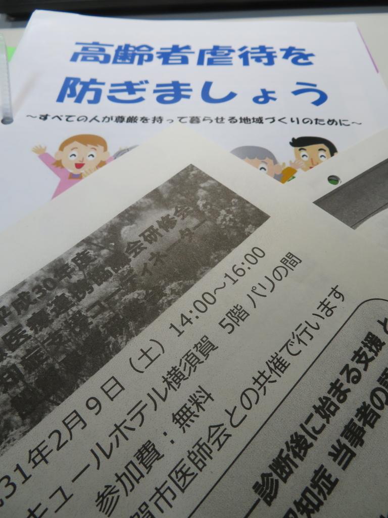 f:id:itsukofumiaki:20181120212058j:plain