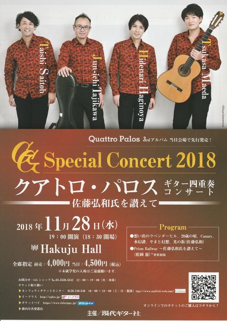 f:id:itsukofumiaki:20181127201951j:plain