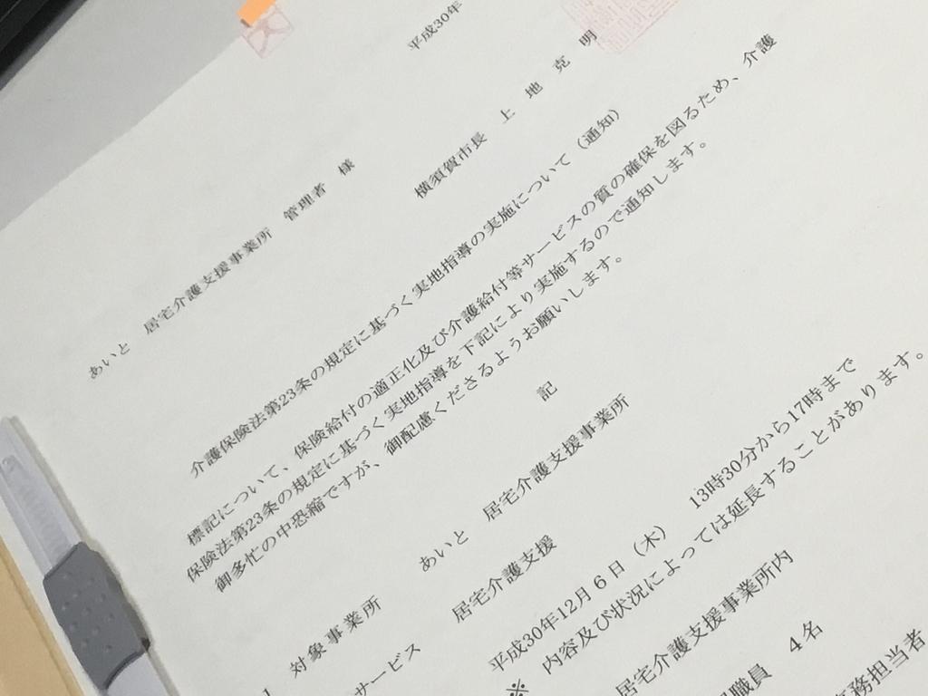 f:id:itsukofumiaki:20181207053456j:plain