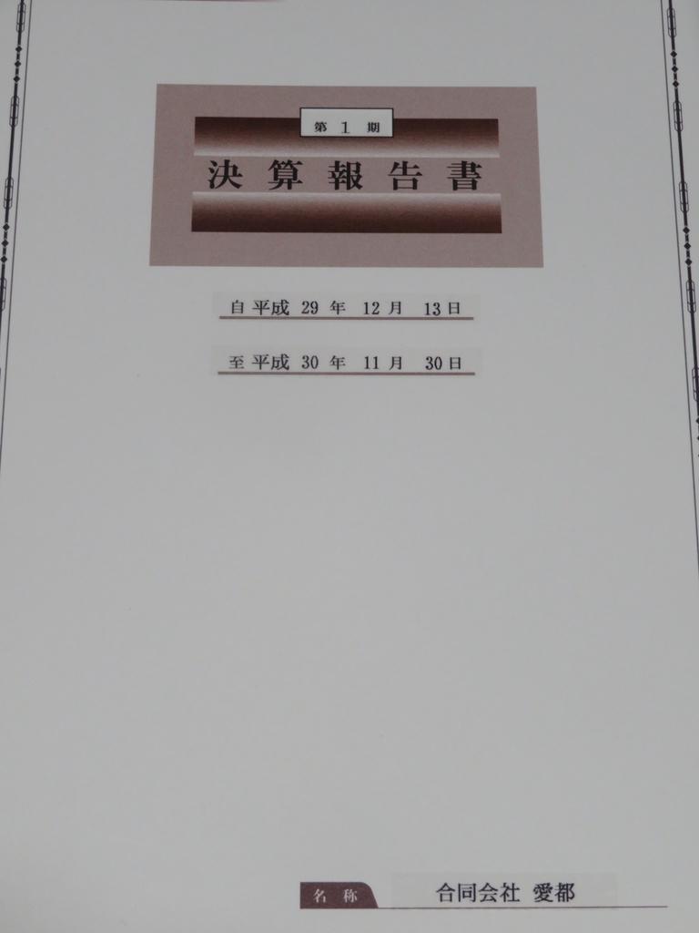 f:id:itsukofumiaki:20190117165849j:plain