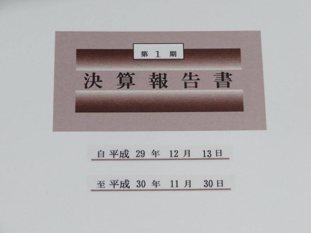 f:id:itsukofumiaki:20190117170333j:plain
