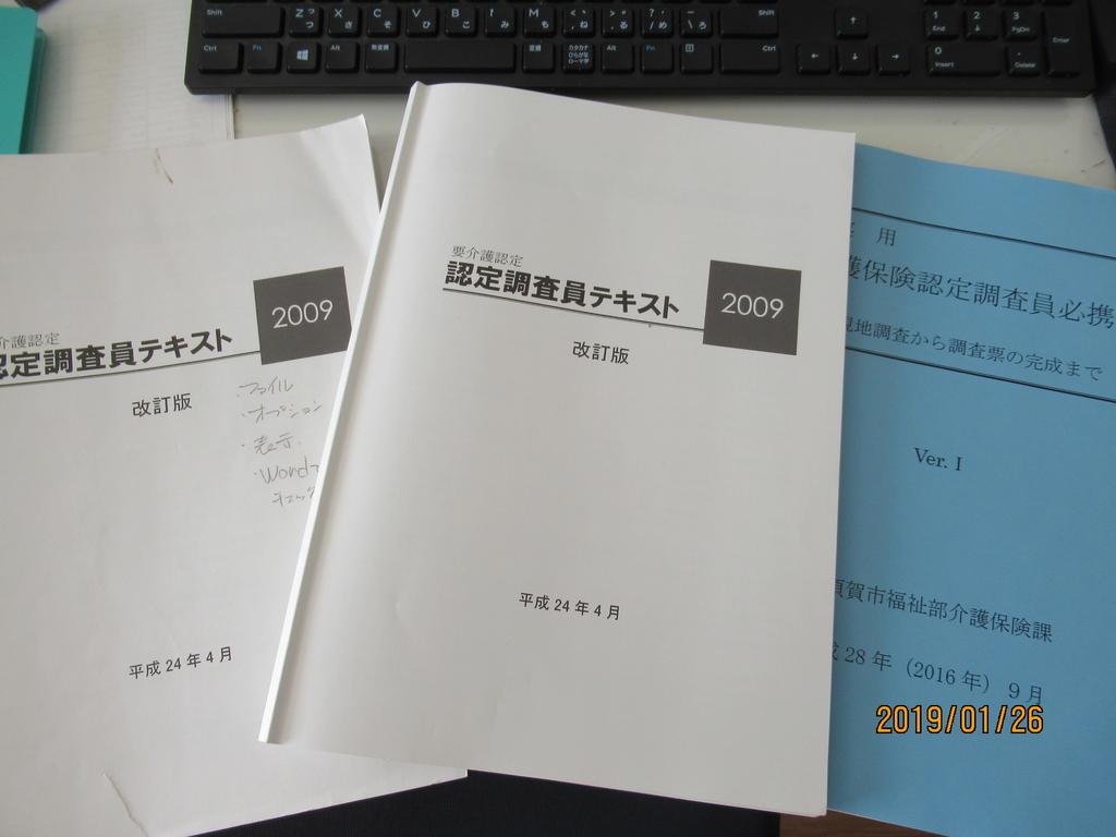 f:id:itsukofumiaki:20190126091339j:plain