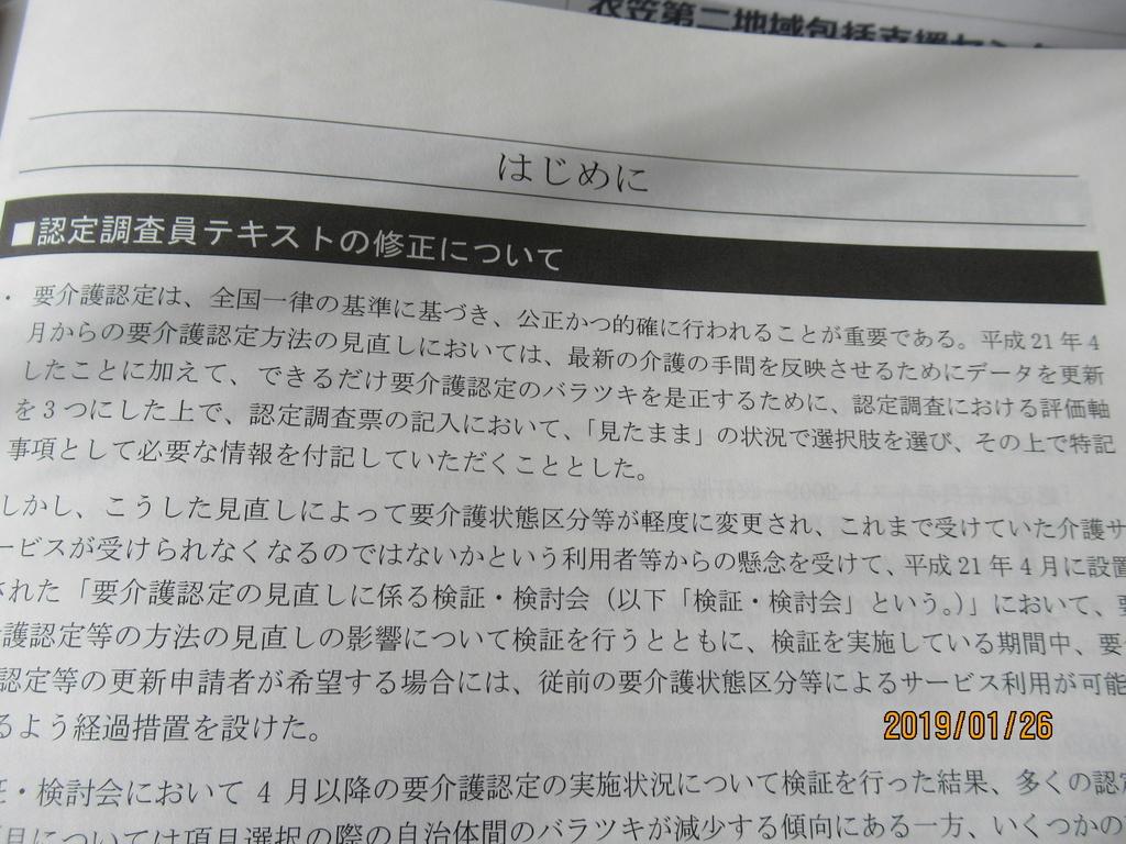 f:id:itsukofumiaki:20190126092337j:plain