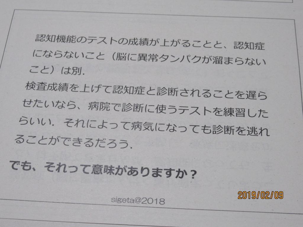 f:id:itsukofumiaki:20190209185844j:plain