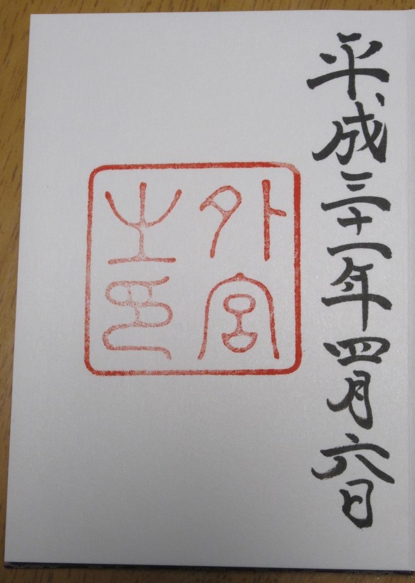 f:id:itsukofumiaki:20190410144822j:plain