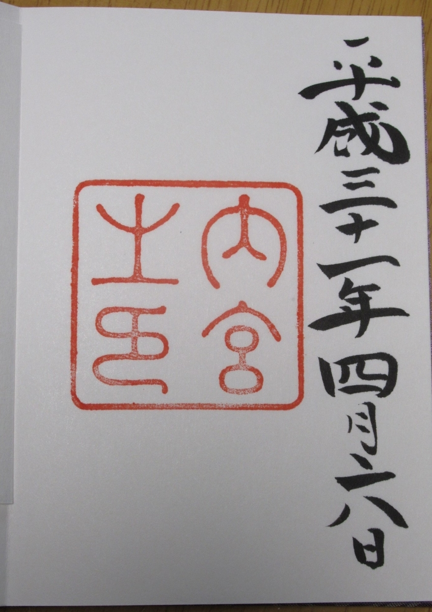 f:id:itsukofumiaki:20190410150419j:plain