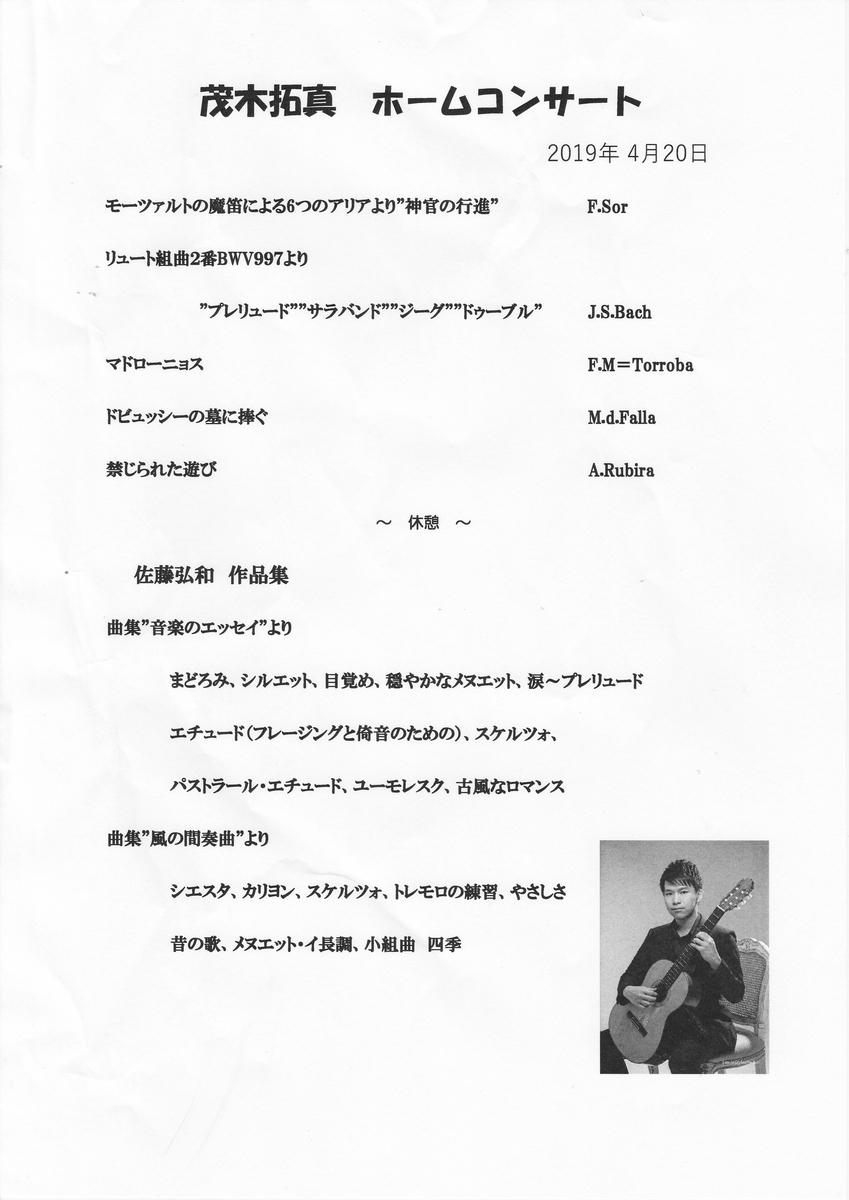 f:id:itsukofumiaki:20190421173308j:plain