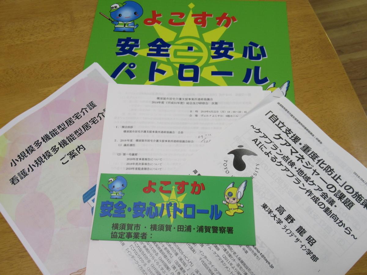 f:id:itsukofumiaki:20190423075229j:plain