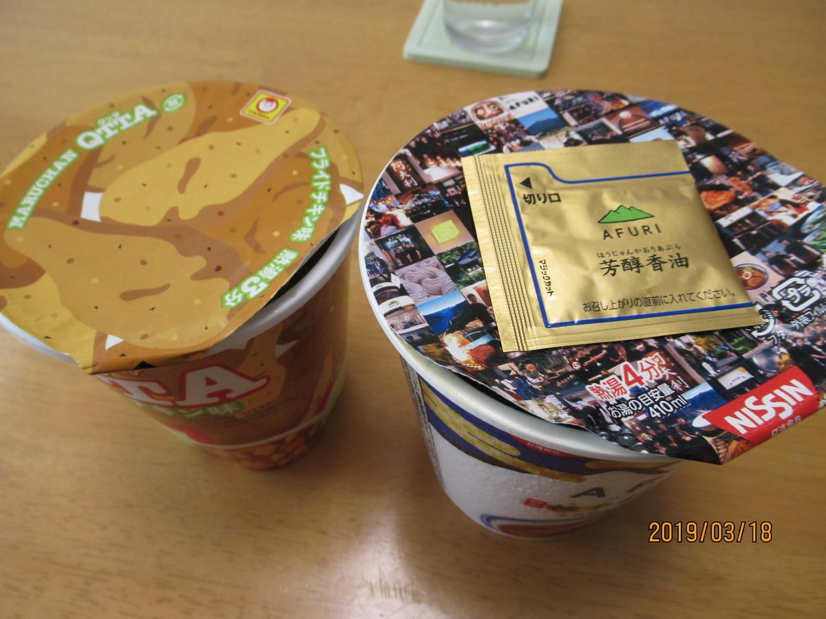 f:id:itsukofumiaki:20190430190327j:plain