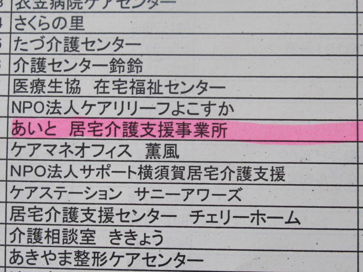 f:id:itsukofumiaki:20190822094355j:plain