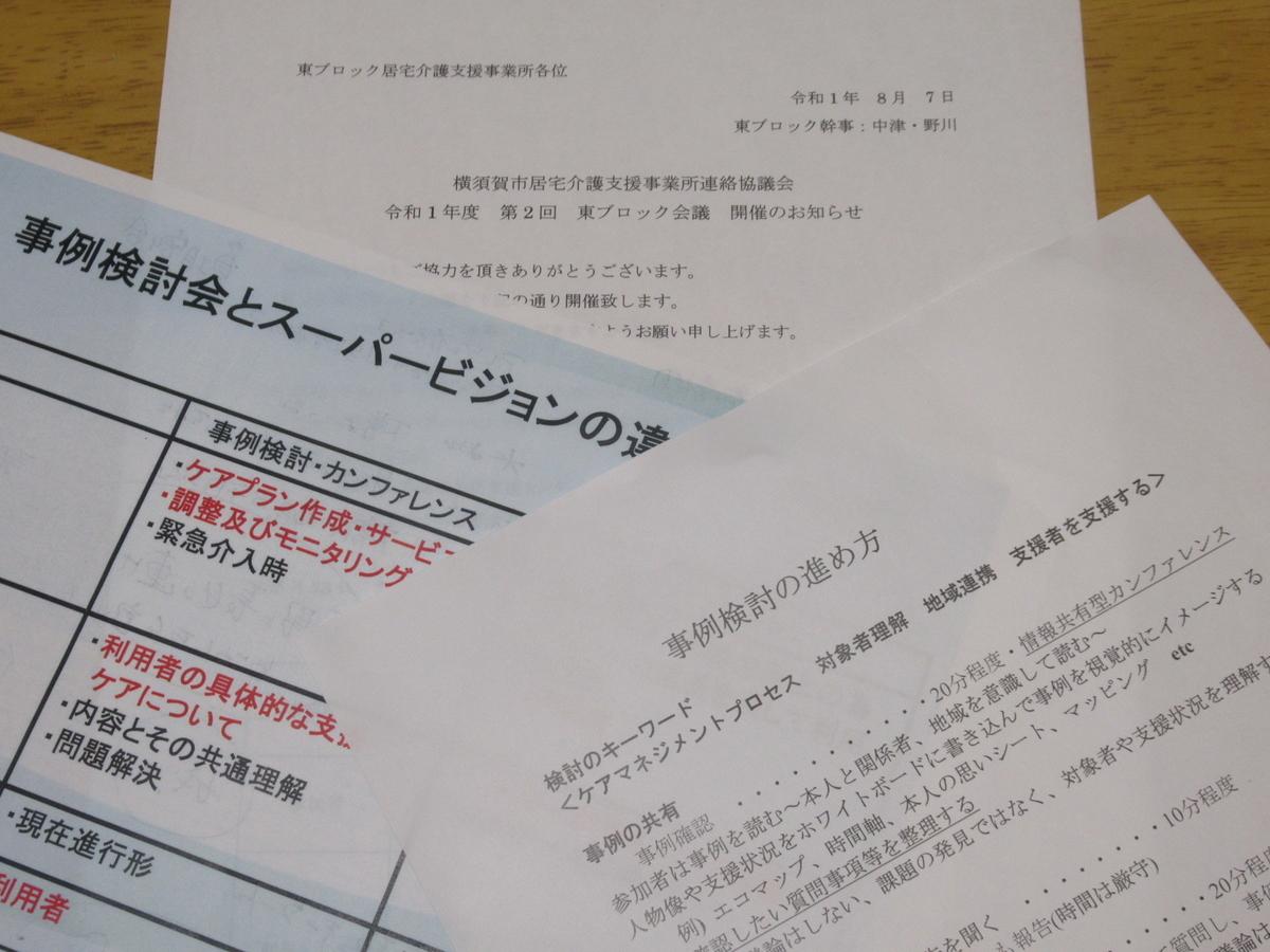 f:id:itsukofumiaki:20190907215807j:plain