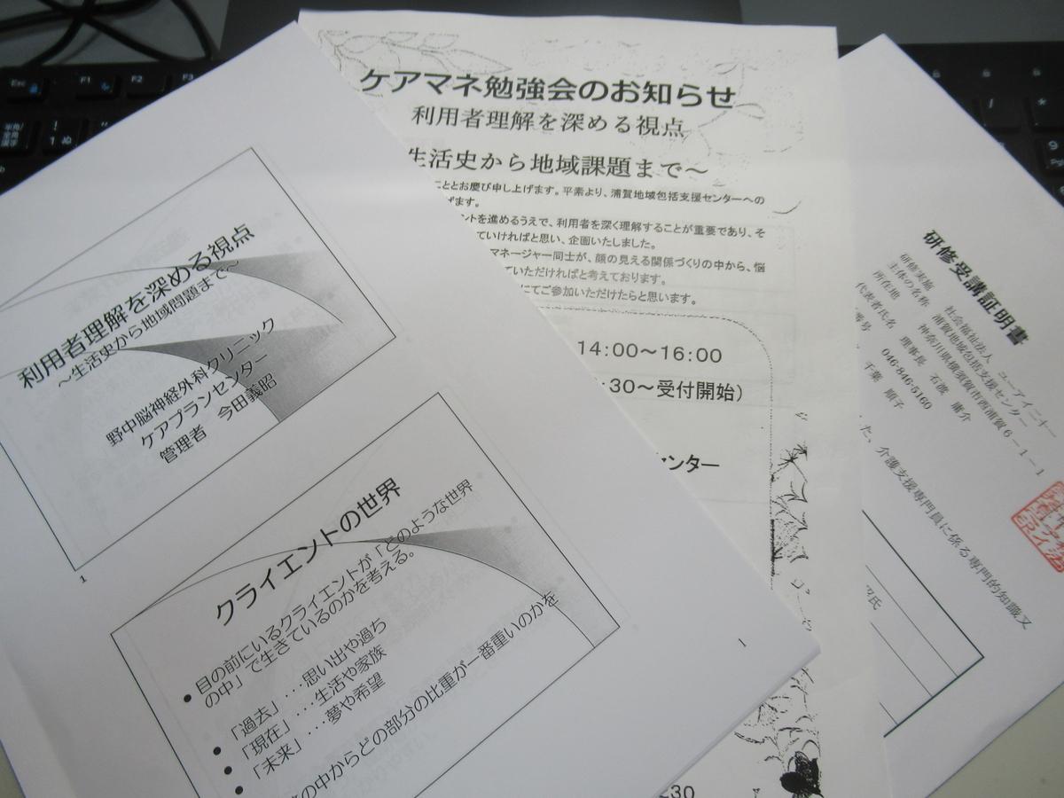 f:id:itsukofumiaki:20191026211938j:plain