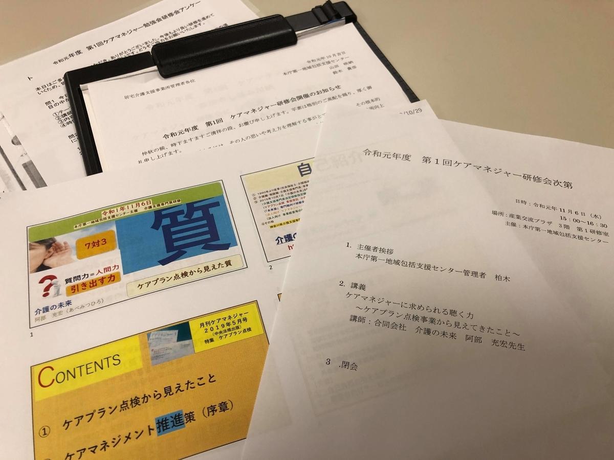 f:id:itsukofumiaki:20191107231404j:plain