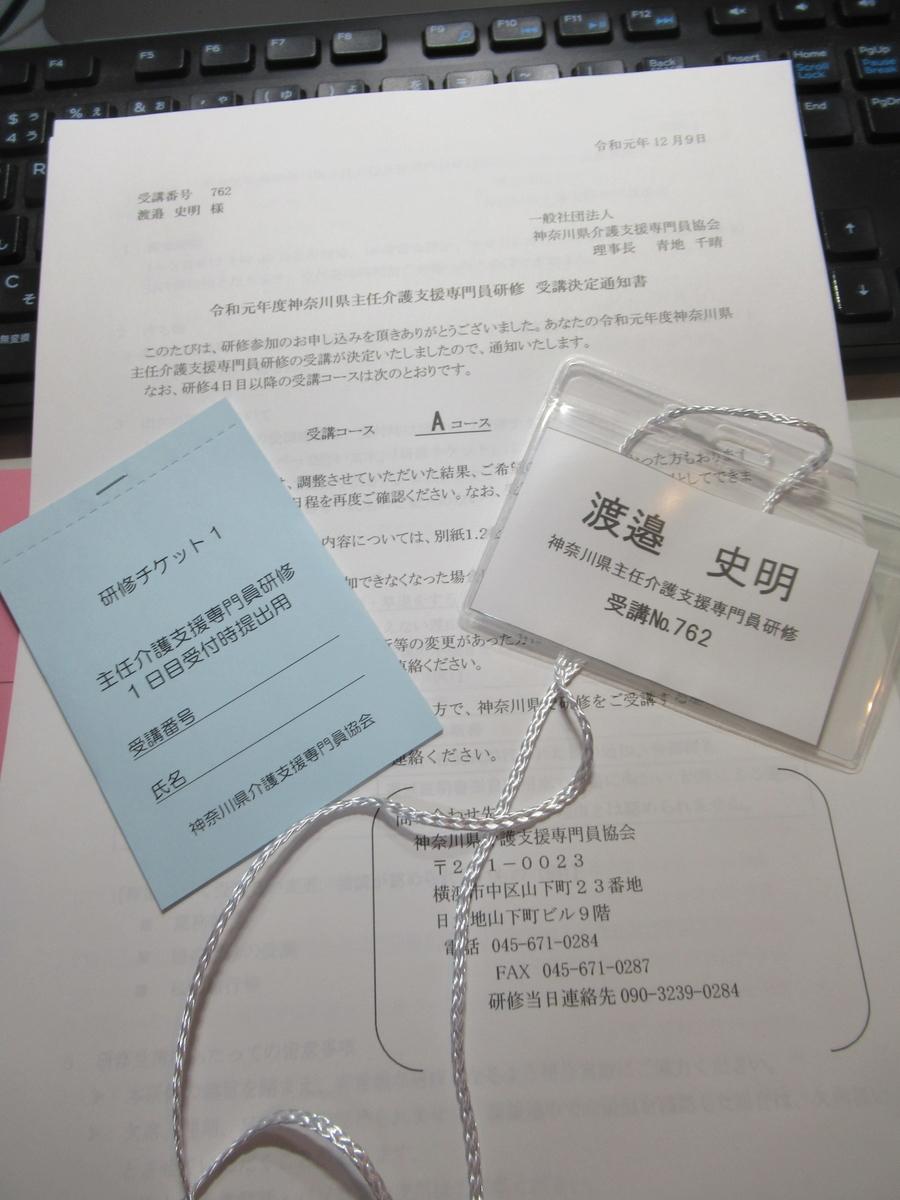 f:id:itsukofumiaki:20200104083105j:plain