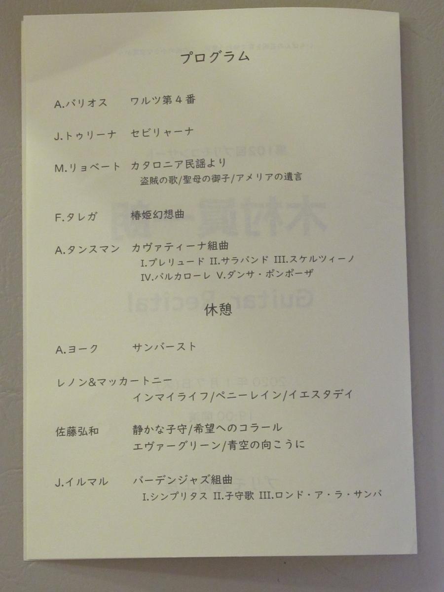 f:id:itsukofumiaki:20200111203633j:plain