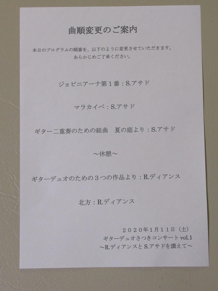 f:id:itsukofumiaki:20200112054637j:plain